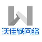 常德沃佳铖网络科技有限公司