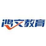 辽源市鸿途教育培训中心有限公司