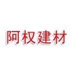 杭州富阳阿权建材经营部