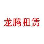 杭州龙腾汽车租赁有限公司