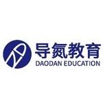 北京导氮教育科技有限责任公司太原分公司