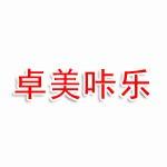 连云港卓美咔乐艺术培训有限公司