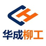 山西华成柳工机械有限公司