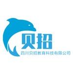 四川贝招教育有限公司