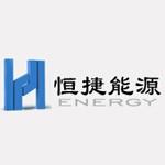 江苏恒捷能源科技有限公司