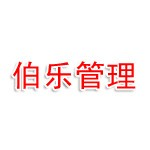 福清伯乐企业管理有限公司