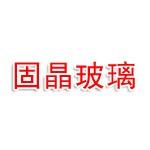 江苏固晶玻璃科技有限公司