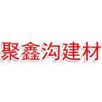 寿阳县聚鑫沟建材有限公司