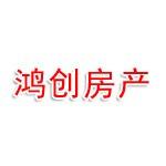 天津鸿创房地产经纪有限公司