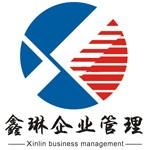 四川鑫琳企业管理咨询有限公司