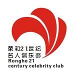 南宁市荣和二十一世纪名人俱乐部有限责任公司柳州天誉分公司