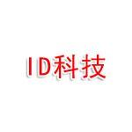 四川省ID科技有限公司