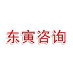 东寅(海南经济特区)工程咨询有限公司