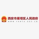 中国共产党西安市雁塔区委员会组织部