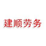 云南建顺劳务有限公司