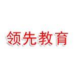 肇庆领先教育科技有限公司
