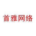 湖南首雅网络科技有限公司