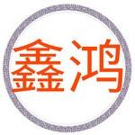 福建省鑫鸿木竹制品有限公司