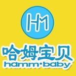 邯郸市哈姆宝贝母婴用品销售有限公司