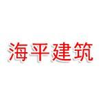张掖市海平建筑有限责任公司