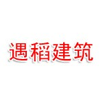 广西遇稻建筑工程有限公司