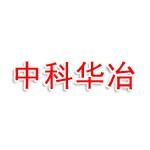 咸宁中科华冶新材料科技有限公司