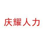 连云港市庆耀人力资源有限公司