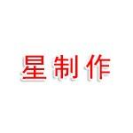 广东星制作文化娱乐有限公司