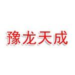 北京豫龙天成建筑工程有限公司