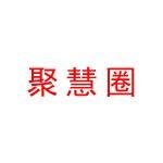 吉安聚慧圈网络科技有限公司