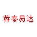 四川蓉泰易达供应链管理有限公司