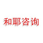 上海和耶企业管理咨询有限公司