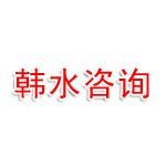 广东韩水勘察设计咨询有限公司