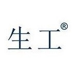 生工生物工程(上海)股份有限公司