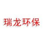瑞龙(连云港)环保设备科技有限公司