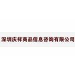 深圳庆祥商品信息咨询有限公司