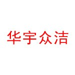 北京华宇众洁科技发展有限公司