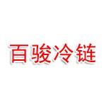 百骏冷链物流(深圳)有限公司