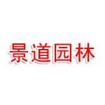 江苏景道园林工程有限公司
