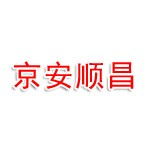 北京京安顺昌市政工程有限公司