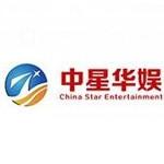 中星文化传媒(云南)有限公司