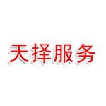 湖南天择质量技术服务有限公司