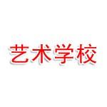 安徽省舞蹈艺术学校