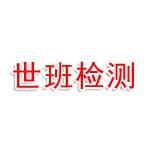 广东世班检测有限公司
