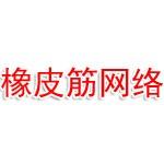 江西橡皮筋网络科技有限公司