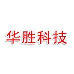 安徽华胜耐磨材料科技有限公司