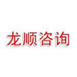 珠海龙顺企业管理咨询有限公司