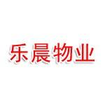 淮北乐晨物业管理有限公司