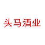 头马酒业(广州)有限公司