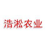 浩淞农业科技(吉林)有限公司